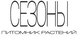 Питомник ТИС'С-Руза